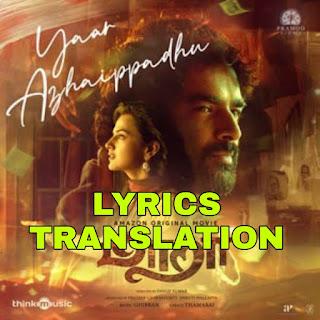 Yaar Azhaippadhu Lyrics in English | With Translation | – Maara