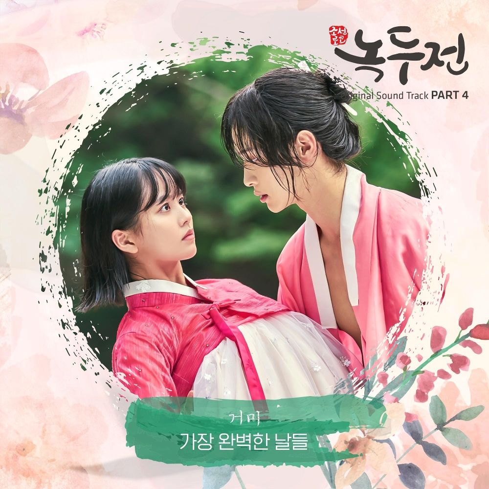 Gummy – The Tale of Nokdu OST – Part.4