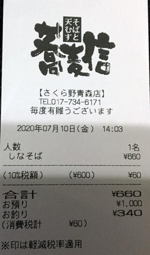 蕎麦信 さくら野青森店 2020/7/10 飲食のレシート
