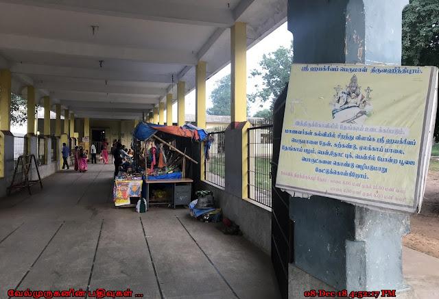 Thiruvandipuram Hayagriva Temple