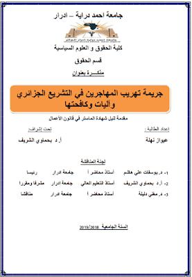 مذكرة ماستر: جريمة تهريب المهاجرين في التشريع الجزائري وآليات مكافحتها PDF