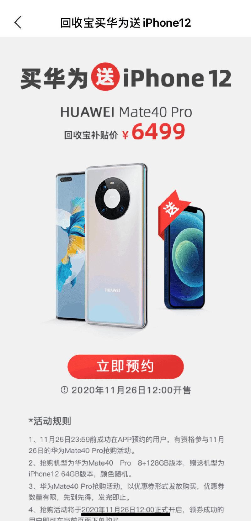 Poster from Chinese online store Huihuibao