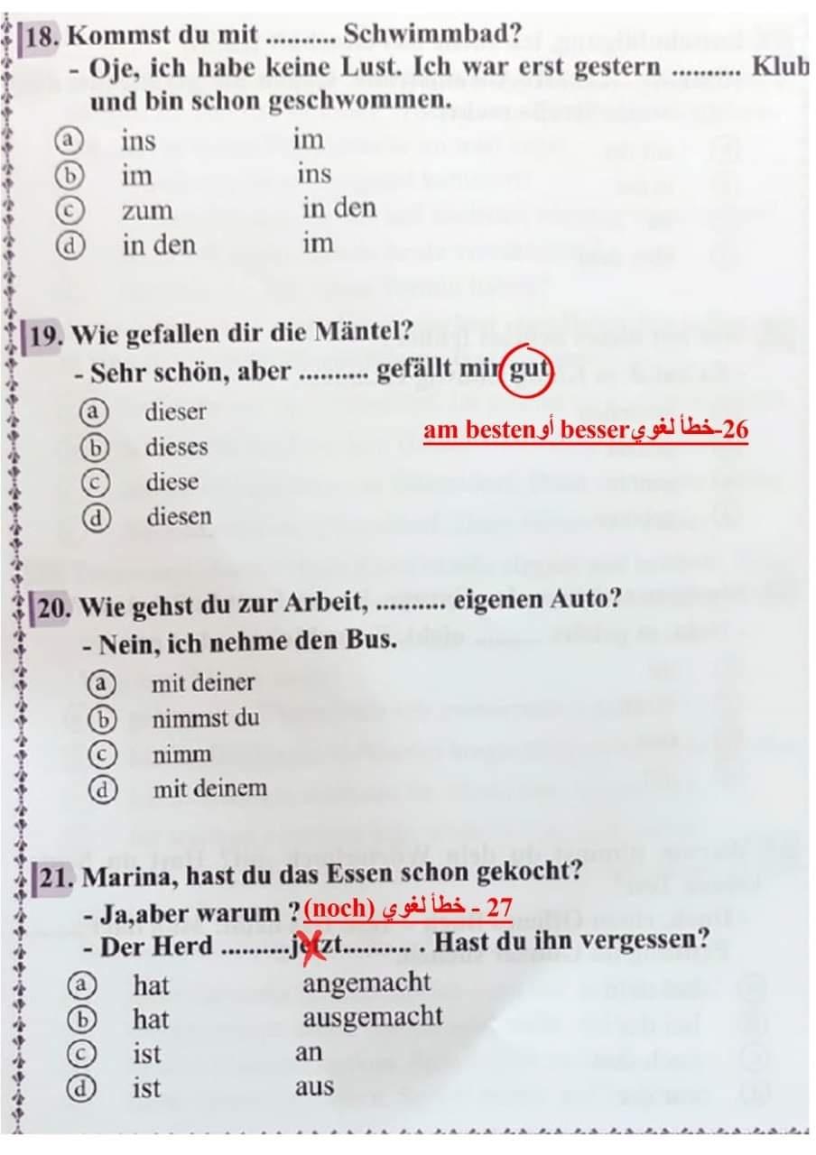 دكتَور جامعي : ٣١ غلطة في امتحان الالماني للثانوية العامة 8