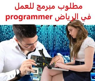وظائف السعودية مطلوب مبرمج للعمل في الرياض programmer
