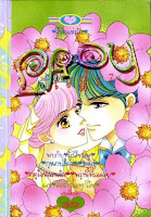 การ์ตูน Lady เล่ม 27