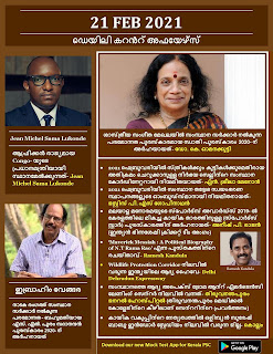 Daily Malayalam Current Affairs 21 Feb 2021