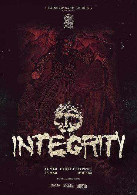 Integrity в России