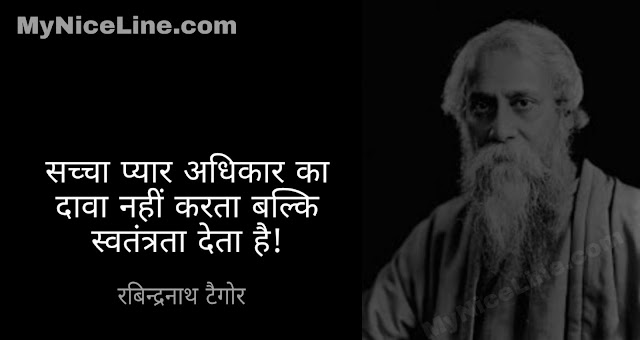 रविंद्रनाथ टैगोर की संक्षिप्त जीवनी और उनके प्रेरक कथन