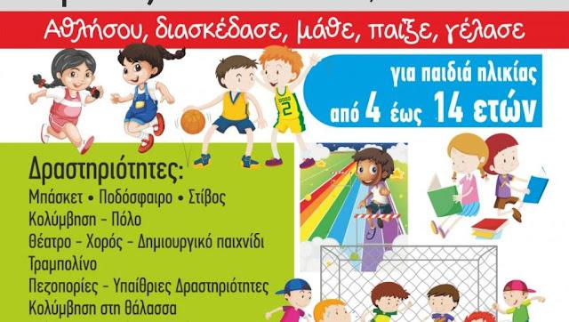 Η περιπέτεια και το 9ο Αθλητικό Camp Ναυπλίου αρχίζει