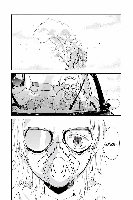 อ่านการ์ตูน Tabi to Gohan to Shuumatsu Sekai ตอนที่ 9 หน้าที่ 4