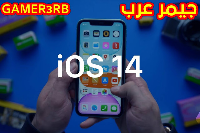 iOS 14: What devices will support it?