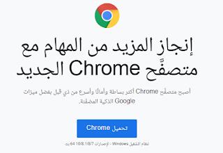 سرعة برنامج جوجل كروم