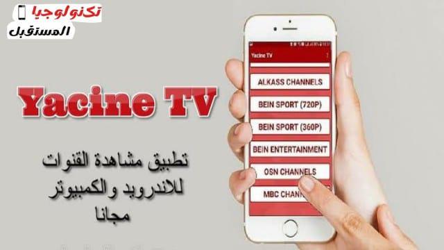 إيجابيات تطبيق ياسين تي في (Yacine tv) :