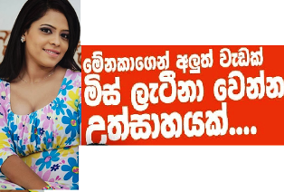 Gossip Chat with Menaka madhuwanthi
