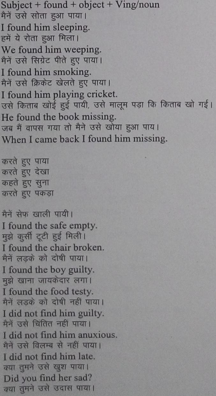 Gerund structure 17 - English speaking course in Hindi
