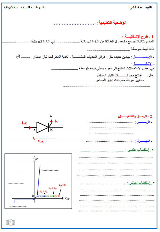 دروس سنة الثالثة هندسة كهربائية درس التقويم المتحكم