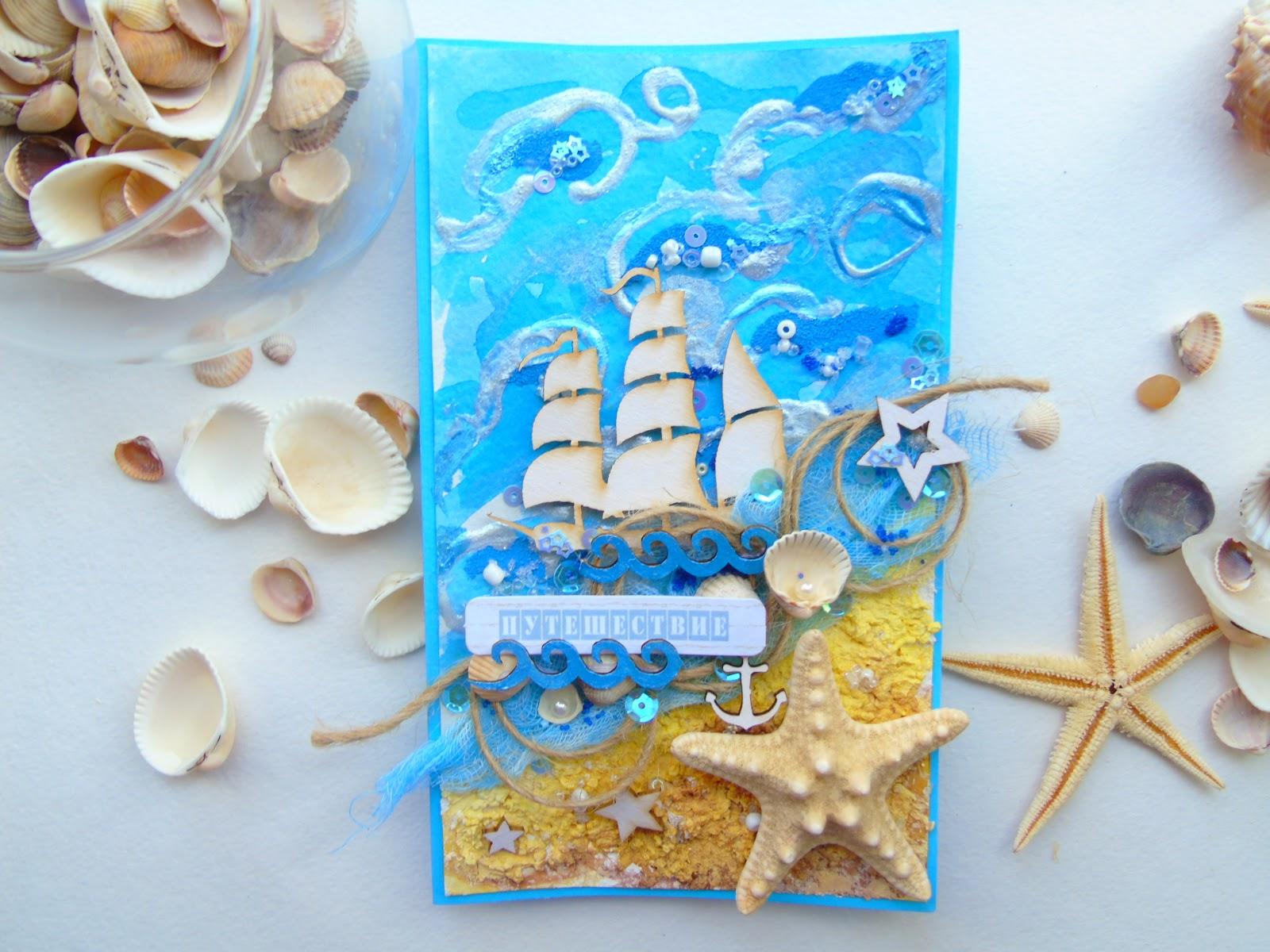Картинки для морской открытки, красивые