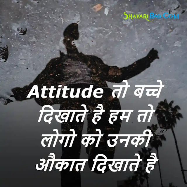 Attitude Caption in Hindi Collection