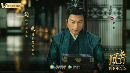 หล่างคุน (Lang Kun) @ ประกาศิตหงสา (Legend of the Phoenix: 凤弈)