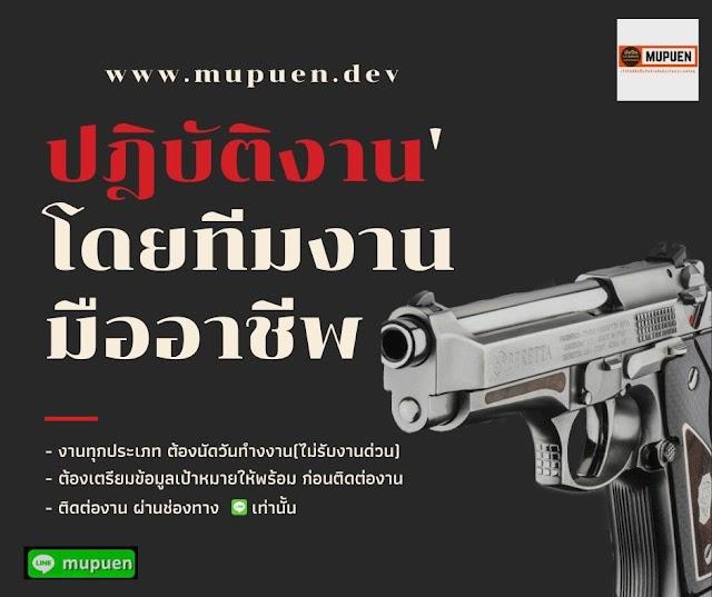 เตรียมพร้อมก่อนใช้บริการ จาก ซุ้มมือปืน Line id : mupuen