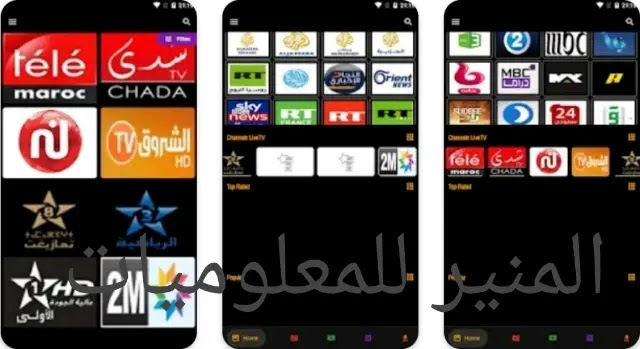 تحميل تطبيق تلفاز بدون تقطيع جميع القنوات 2021