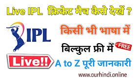 Thop tv kya hai ? Free me IPL 2020 live cricket kaise dekhe