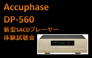 http://nojima-audiosquare.blogspot.jp/2016/12/115accuphasesacddp-560.html