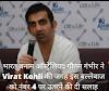 भारत बनाम ऑस्ट्रेलिया: गौतम गंभीर ने Virat Kohli की जगह इस बल्लेबाज को नंबर 4 पर उतरने की दी सलाह