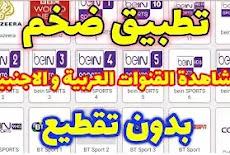 تطبيق ضخم لمشاهده القنوات المشفره مجانا آلاف القنوات العربية و الاجنبية بدون تقطيع