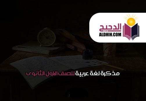 مذكرة لغة عربية للصف الاول الثانوى ترم اول