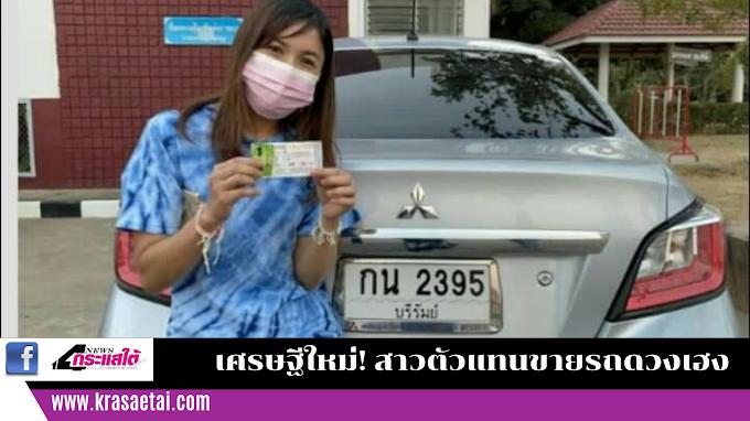 เศรษฐีใหม่! สาวตัวแทนขายรถดวงเฮง ซื้อหวยตรงทะเบียนรถ-เหลือใบเดียว ถูก รางวัลที่ 1 รับ 6 ล้าน