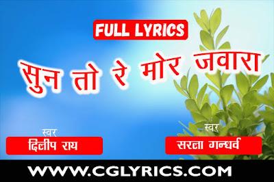 Sun To Re Mor Jawara Lyrics Dilip Ray Sarla Gandharw Cg Karma Song Lyrics