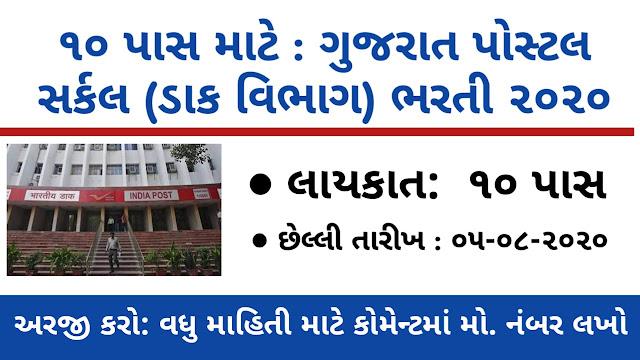 India Post Gujarat Circle Recruitment 2020 for Postal Assistant/ Sorting Asst, Postman/ Mail Guard & Multi Tasking Staff (MTS) 144 Posts