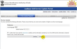 How to change mobile no. In aadhar card online ( aadhar card mobile number update )