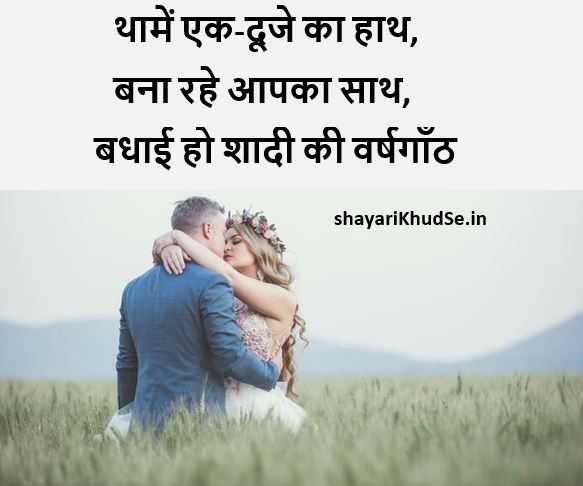 happy anniversary quotes images for Husband, happy anniversary quotes images free Download, happy anniversary quotes Wishes images