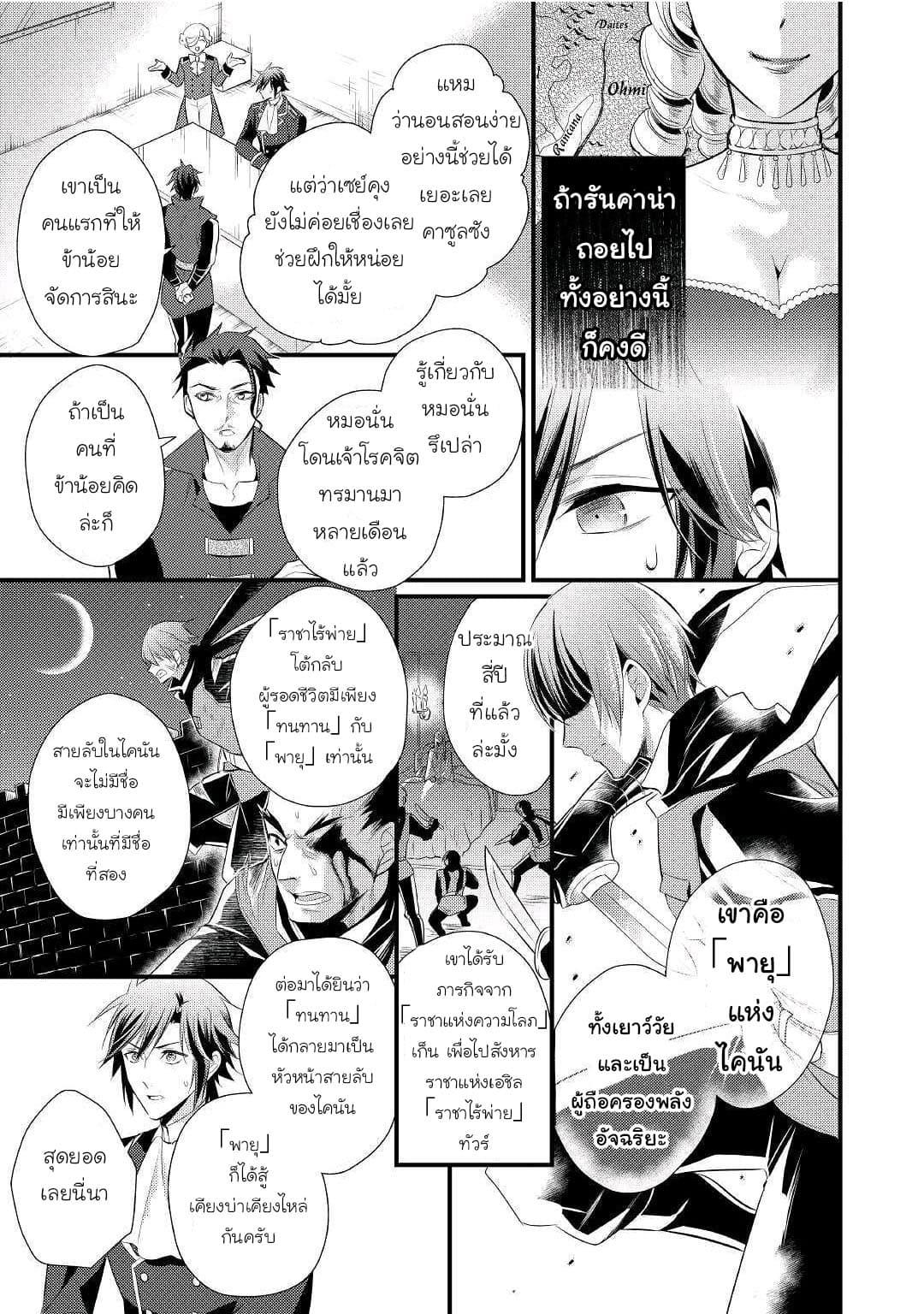 อ่านการ์ตูน Daites Ryou Koubouki ตอนที่ 13 หน้าที่ 30