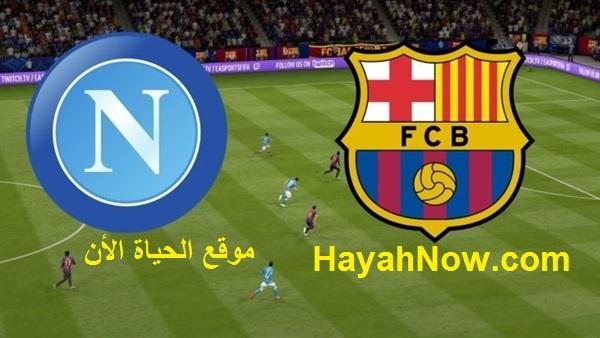 مباراة برشلونة ونابولي بتاريخ 8-8 في دوري ابطال اوروبا | مشاهدة مباراة برشلونة ونابولي بتاريخ 8-8-2020 في دوري ابطال اوروبا و القنوات الناقلة