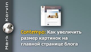 Как в Теме Contempo увеличить картинки и сделать их кликабельными