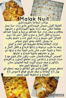 oum walid wasafat ramadan 2021 وصفات ام وليد الرمضانية 156