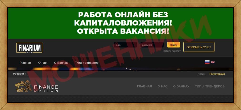 workinghouse.ru, worklaptop.ru, time-working.ru – Отзывы, лохотрон! Мошенники