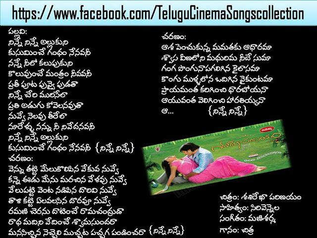 Sasirekha Parinayam Telugu Full Movie in YouTube,Sasirekha Parinayam Serial Full Episodes,Sasirekha Parinayam Movie Ninne Ninne Video Song,Yedho Yedho Video Song Sasirekha Parinayam Movie,Sasirekha Parinayam Telugu Movie Songs,Ninne Ninne Full Song lyrics in Telugu Sashirekha Parinayam Movie,sasirekha parinayam yedho yedho,sasirekha parinayam video songs free download,sasirekha parinayam songs free download 320kbps,sasirekha parinayam mp3 songs free download 320kbps,sasirekha parinayam ninne ninne video song download,ninne ninne sasirekha parinayam mp3 song free download,sasirekha parinayam elaa entha sepu,sasirekha parinayam o bujjamma