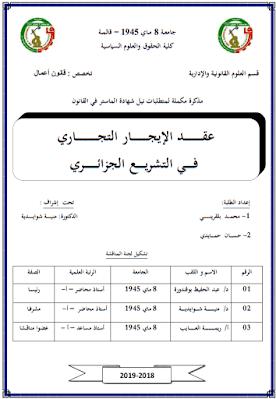 مذكرة ماستر: عقد الإيجار التجاري في التشريع الجزائري PDF