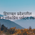 हिमाचल प्रदेशातील १२ लोकप्रिय पर्यटन स्थळे | 12 Popular tourist destinations in Himachal Pradesh in Marathi