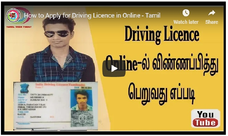 How to Apply for Driving Licence in Online - Tamil | TIPS NEWS