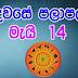 Lagna Palapala 2020-05-14 | ලග්න පලාපල | රාහු කාලය | Rahu Kalaya 2020