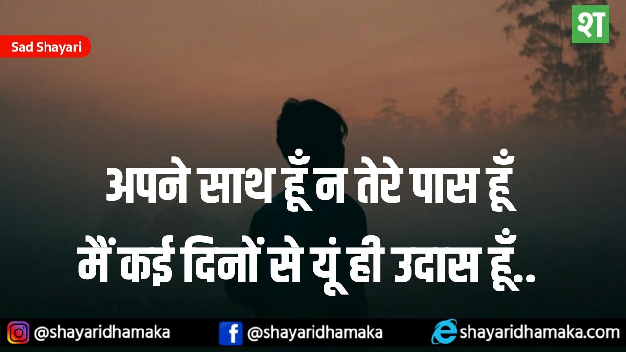 अपने साथ हूँ, न तेरे पास - Sad Shayari