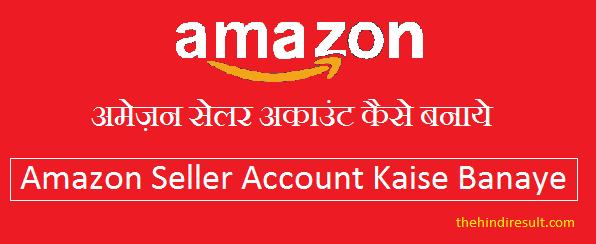 अमेज़न सेलर अकाउंट कैसे बनाये - जानिये हिंदी में