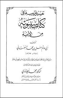 تفسير غريب ما في كتاب سيبويه من الأبنية pdf أبو حاتم السجستاني