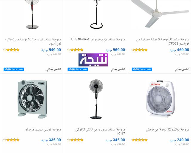 اسعار المراوح فى مصر 2018 جميع الانواع والماركات بالصور