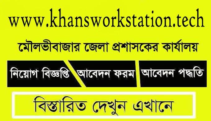 DC Office Moulibazar Job Circular 2021 | মৌলভীবাজার জেলা প্রশাসকের কার্যালয়ে নিয়োগ বিজ্ঞপ্তি